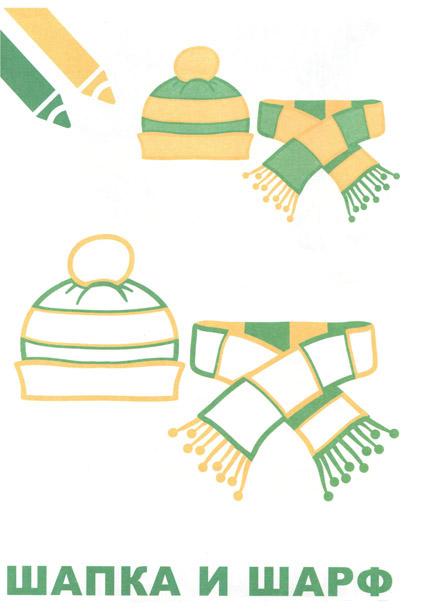 Раскраски одежды домашняя