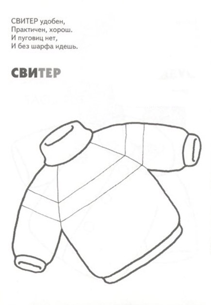 Свитер раскраска для малышей - 4